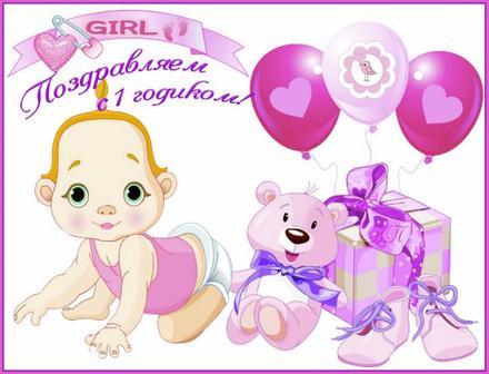 Открытка Поздравление с днем рождения девочки. Открытки  Открытка Поздравление с днем рождения девочки 1 годик скачать бесплатно онлайн скачать открытку бесплатно | 123ot