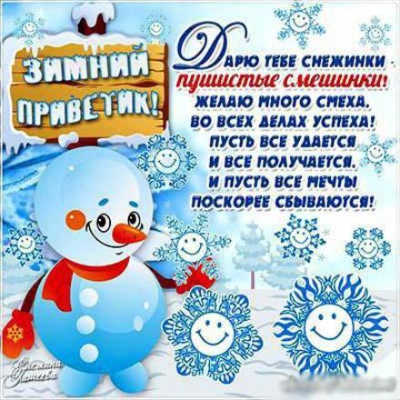 Открытка, картинка, привет, зимний привет, приветик, зима, снег, снежинки, стихи. Открытки  Открытка, картинка, привет, зимний привет, приветик, зима, снег, снежинки, стихи, снеговик скачать бесплатно онлайн скачать открытку бесплатно   123ot