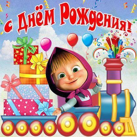 Открытка на день рождения детская Маша. Открытки  Яркая открытка на день рождения детская Маша скачать бесплатно онлайн скачать открытку бесплатно | 123ot