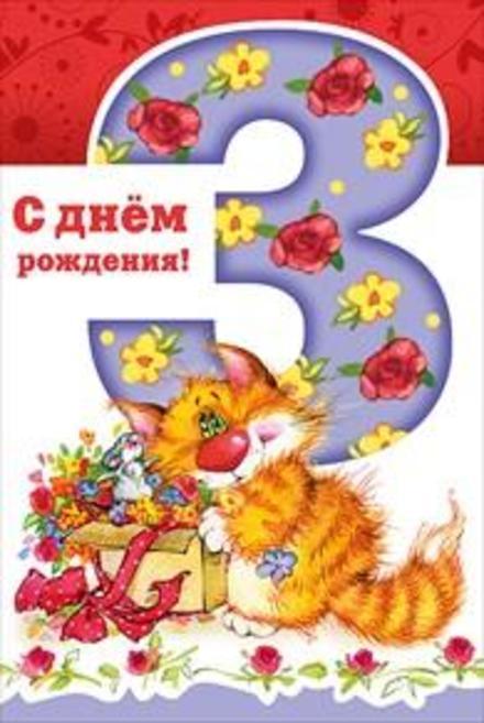 Открытка с днем рождения детская 3 годика. Открытки  Открытка с днем рождения детская 3 годика Прикольный котик скачать бесплатно онлайн скачать открытку бесплатно | 123ot