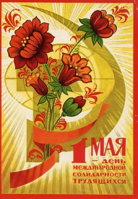 Открытка 1 мая, Первомай, праздник из СССР, День международной солидарности трудящихся. скачать открытку бесплатно | 123ot