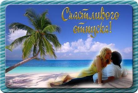 Открытка, картинка, отпуск, прикольная открытка отпуск, пожелание хорошего отпуска, поздравление с отпуском, открытка приятного отдыха, пальма. Открытки  Открытка, картинка, отпуск, прикольная открытка отпуск, пожелание хорошего отпуска, поздравление с отпуском, открытка приятного отдыха, пальма, песок скачать бесплатно онлайн скачать открытку бесплатно | 123ot