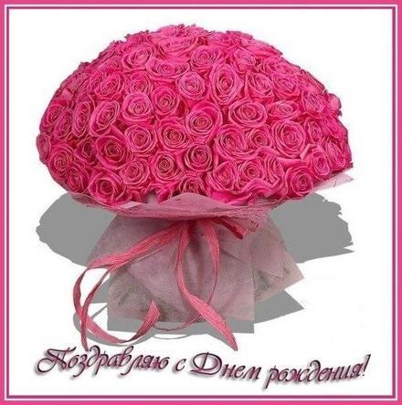 Открытка, картинка, с днем рождения, поздравление, с днём рождения, цветы, розы. Открытки  Открытка, картинка, с днем рождения, поздравление, с днём рождения, цветы, розы, букет скачать бесплатно онлайн скачать открытку бесплатно | 123ot