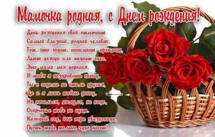 Открытка с днем рождения маме. Открытки  Открытка с днем рождения маме, корзина роз, стихи, пожелания скачать бесплатно онлайн скачать открытку бесплатно | 123ot