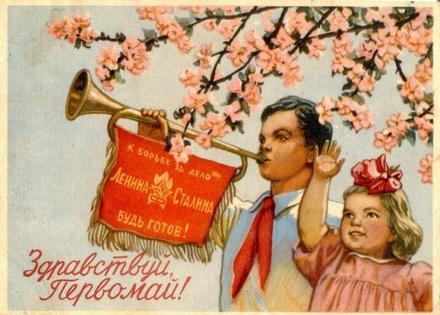 Открытка, картинка, ретро, 1 мая, Первомай, праздник, дети СССР. скачать открытку бесплатно | 123ot