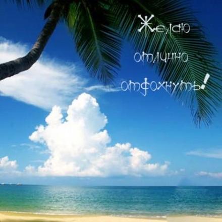 Открытка, картинка, отпуск, прикольная открытка отпуск, пожелание хорошего отпуска, поздравление с отпуском, открытка приятного отдыха, желаю отлично отдохнуть. Открытки  Открытка, картинка, отпуск, прикольная открытка отпуск, пожелание хорошего отпуска, поздравление с отпуском, открытка приятного отдыха, желаю отлично отдохнуть, море скачать бесплатно онлайн скачать открытку бесплатно | 123ot