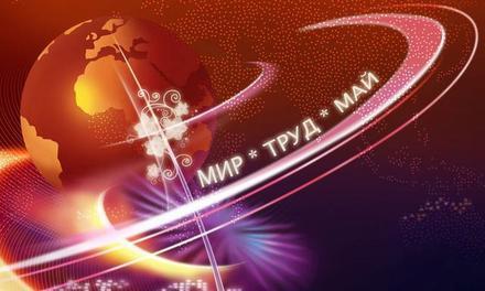 Открытка Мир, труд, мая, 1 мая, картинка, Первомай, праздник весны и труда, поздравление с 1 мая, мир, труд, май, майские праздники, планета. скачать открытку бесплатно | 123ot