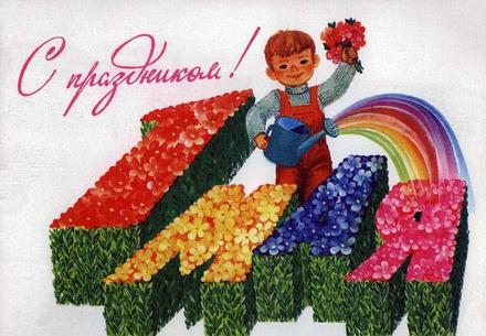 Открытка, СССР, ретро, 1 мая, Первомай, праздник, День международной солидарности трудящихся, мальчик. скачать открытку бесплатно | 123ot