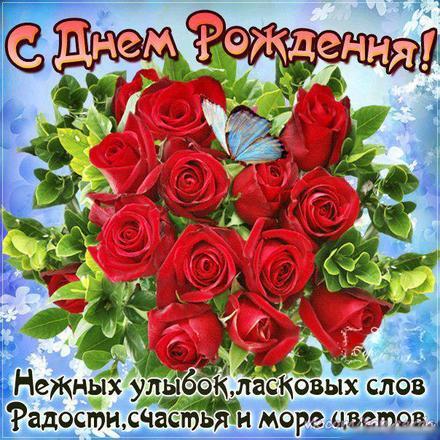 Открытка, картинка, с днем рождения, поздравление, с днём рождения, день рождения, розы, букет, короткое поздравление в стихах, розы. Открытки  Открытка, картинка, с днем рождения, поздравление, с днём рождения, день рождения, розы, букет, короткое поздравление в стихах, розы, букет скачать бесплатно онлайн скачать открытку бесплатно | 123ot