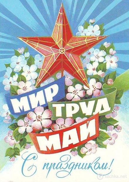 Советская открытка, картинка, ретро, 1 мая, Первомай, праздник СССР! скачать открытку бесплатно | 123ot