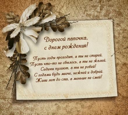 Открытка, с днем рождения папе, стихи, цветы. Открытки  Открытка, с днем рождения папе, стихи, цветы, ретро скачать бесплатно онлайн скачать открытку бесплатно | 123ot