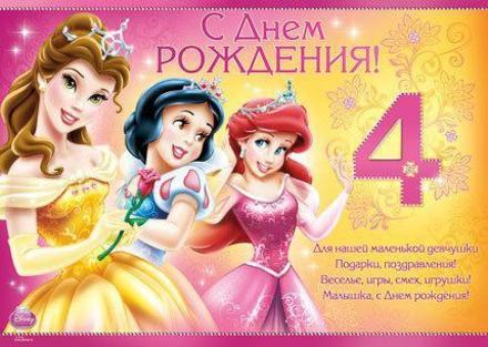 Детская открытка на день рождения Принцессы Диснея. Открытки  Детская открытка на день рождения Принцессы Диснея для девочки на 4 годика скачать бесплатно онлайн скачать открытку бесплатно | 123ot