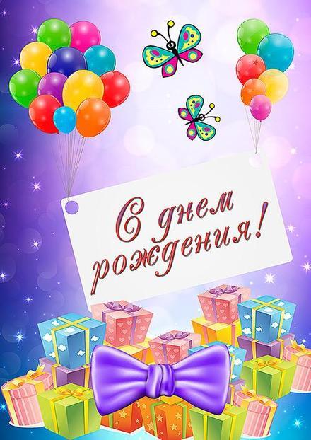 Детская открытка на день рождения Подарки. Открытки  Детская открытка на день рождения Подарки, бабочки, воздушные шарики скачать бесплатно онлайн скачать открытку бесплатно | 123ot