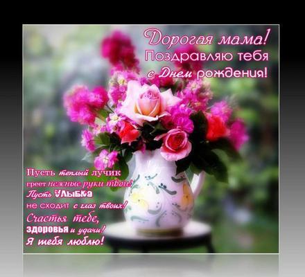 Красивая открытка, с днем рождения маме, поздравление, ваза, цветы, стихи. Открытки  Красивая яркая открытка, с днем рождения маме, поздравление, ваза, цветы, стихи скачать бесплатно онлайн скачать открытку бесплатно | 123ot