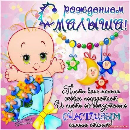Открытка Поздравление с рождением малыша. Открытки  Яркая красивая открытка Поздравление с рождением малыша скачать бесплатно онлайн скачать открытку бесплатно   123ot