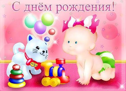 Яркая открытка на день рождения малыш. Открытки  Яркая открытка на день рождения малыш и котик скачать бесплатно онлайн скачать открытку бесплатно | 123ot