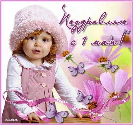 Открытка на майские праздники! Открытка, картинка, 1 мая, открытка на 1 мая, поздравление с первым маем! скачать открытку бесплатно | 123ot