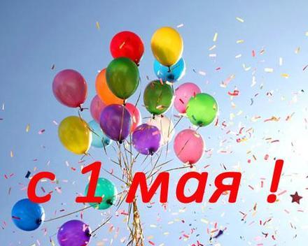 Открытка на 1 мая с воздушными шарами в небе, картинка 1 мая, Первомай, праздничное небо, День весны и труда! Цветные шарики! скачать открытку бесплатно | 123ot