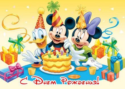 Детская открытка на день рождения Микки. Открытки  Детская открытка на день рождения Микки Маус скачать бесплатно онлайн скачать открытку бесплатно | 123ot