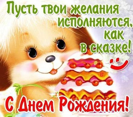 Открытка, картинка, с днем рождения, поздравление, с днём рождения, торт. Открытки  Открытка, картинка, с днем рождения, поздравление, с днём рождения, торт, щенок скачать бесплатно онлайн скачать открытку бесплатно | 123ot
