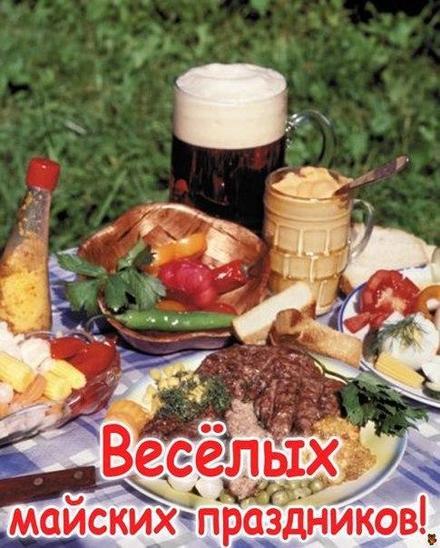 Открытка 1 мая, еда, пикник, природа, Первомай, праздник, День весны и труда, поздравление с майскими праздниками! Мясо, пиво, овощи! скачать открытку бесплатно | 123ot