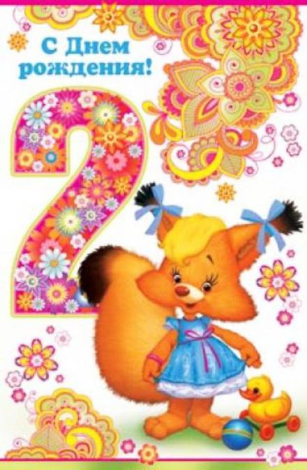 Открытка на день рождения детская 2. Открытки  Открытка на день рождения детская 2 годика лисичка скачать бесплатно онлайн скачать открытку бесплатно   123ot