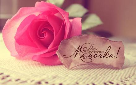 открытка, с днем рождения маме, поздравление, роза. Открытки  Красивая открытка, с днем рождения маме, поздравление, роза скачать бесплатно онлайн скачать открытку бесплатно | 123ot