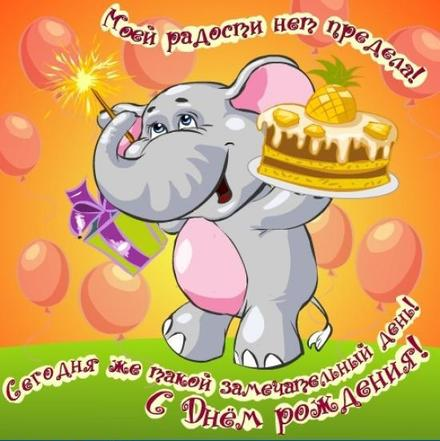 Открытка на день рождения детская Слоник. Открытки  Открытка на день рождения детская Слоник и тортик скачать бесплатно онлайн скачать открытку бесплатно | 123ot