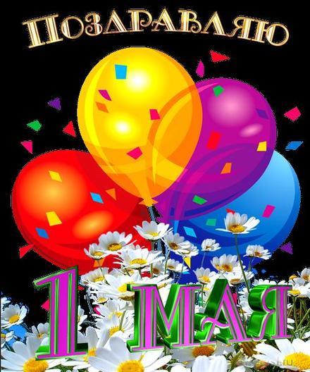 Открытка 1 мая, Первомай, праздник, День весны и труда, воздушные шарики. Скачать открытку, картинку бесплатно для WhatsApp, ВКонтакте, Одноклассники и Инстаграмм! скачать открытку бесплатно | 123ot