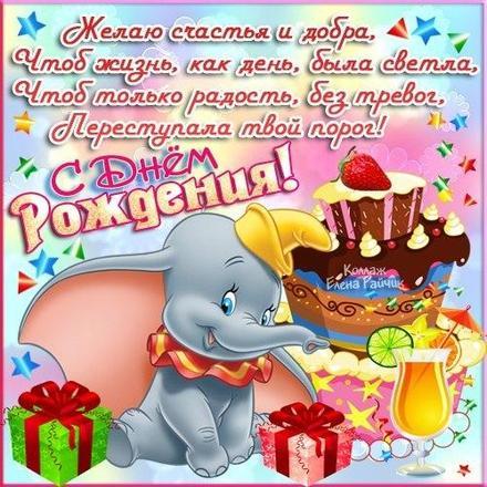 Открытка, картинка, открытка на день рождения, красивая открытка с днем рождения, поздравление с днём рождения, поздравление на день рождения, пожелание в стихах на день рождения, слоненок. Открытки  Открытка, картинка, открытка на день рождения, красивая открытка с днем рождения, поздравление с днём рождения, поздравление на день рождения, пожелание в стихах на день рождения, слоненок, торт скачать бесплатно онлайн скачать открытку бесплатно | 123ot