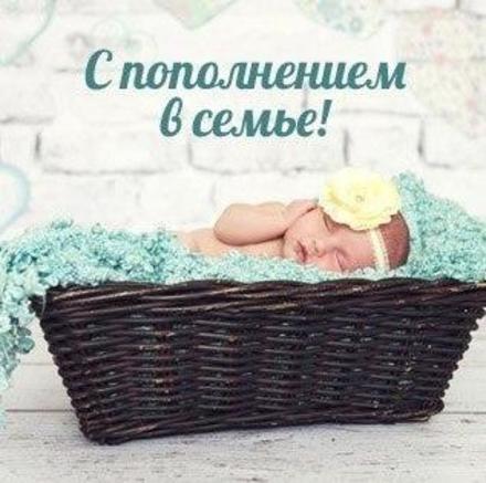 Открытка, картинка, с рождением малыша, открытка с рождением малыша, малыш, малышка. Открытки  Открытка, картинка, с рождением малыша, открытка с рождением малыша, поздравление на рождение малыша, поздравление с рождением малыша, с новорожденным, открытка с новорожденным, поздравление с новорожденным скачать бесплатно онлайн скачать открытку бесплатно | 123ot
