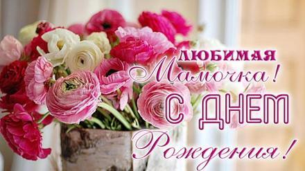 открытка, с днем рождения маме, поздравление, цветы, пионы. Открытки  Красивая яркая открытка, с днем рождения маме, поздравление, цветы, пионы скачать бесплатно онлайн скачать открытку бесплатно | 123ot