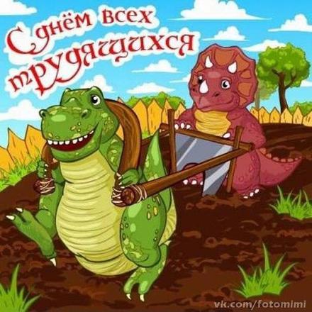 Открытка на 1 мая с динозаврами в огороде, картинка, 1 мая, открытка на 1 мая, поздравление от динозавров! скачать открытку бесплатно | 123ot