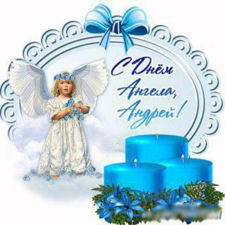 Открытка, картинка, с днем рождения, день рождения, поздравление, Андрей, с днем ангела. Открытки  Открытка, картинка, с днем рождения, день рождения, поздравление, Андрей, с днем ангела, ангел скачать бесплатно онлайн скачать открытку бесплатно | 123ot