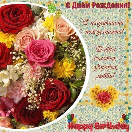 Открытка, картинка, с днем рождения, поздравление, с днём рождения, день рождения, цветы, короткое поздравление. Открытки  Открытка, картинка, с днем рождения, поздравление, с днём рождения, день рождения, цветы, короткое поздравление , розы скачать бесплатно онлайн скачать открытку бесплатно | 123ot