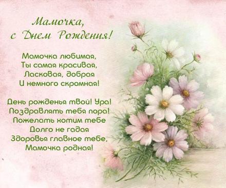 Открытка с днем рождения маме, поздравление. Открытки  Открытка с днем рождения маме, поздравление, цветы, стихи скачать бесплатно онлайн скачать открытку бесплатно   123ot