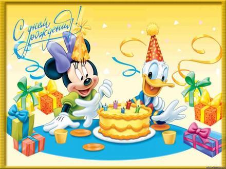 Открытка на день рождения детская Микки. Открытки  Открытка на день рождения детская Микки Маус скачать бесплатно онлайн скачать открытку бесплатно | 123ot