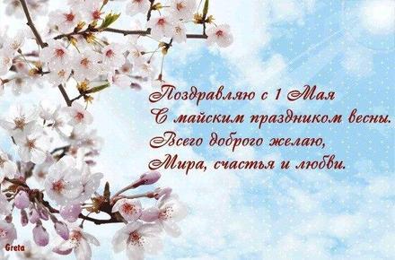 Открытка на 1 мая со стихом! Картинка с поздравлением на 1 мая, Первомай, праздник, День весны и труда, мир, труд, май, майские праздники, цветы яблони. скачать открытку бесплатно | 123ot