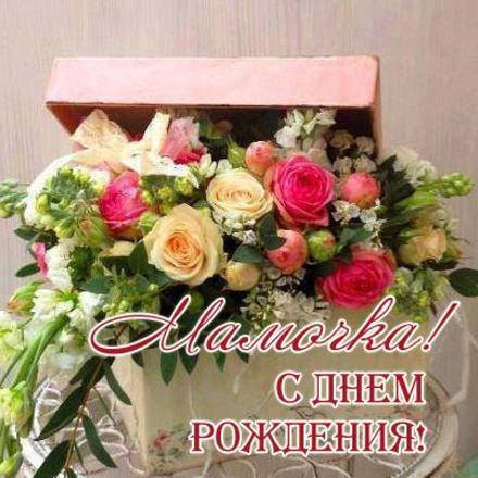 открытка, картинка, с днем рождения маме, поздравление, цветы, подарок. Открытки  Красивая открытка, картинка, с днем рождения маме, поздравление, цветы, подарок скачать бесплатно онлайн скачать открытку бесплатно | 123ot