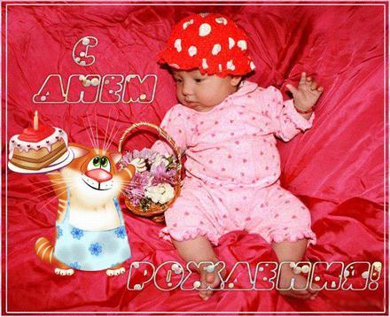 Открытка, картинка, с днем рождения, поздравление, с днём рождения, день рождения, малышка. Открытки  Открытка, картинка, с днем рождения, поздравление, с днём рождения, день рождения, малышка, тортик скачать бесплатно онлайн скачать открытку бесплатно | 123ot