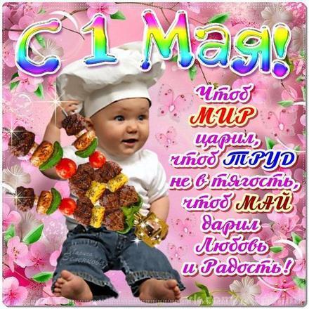 Открытка смешная на 1 мая, картинка с 1 мая, первомай, майские праздники, цветы, шашлык, малыш. скачать открытку бесплатно | 123ot