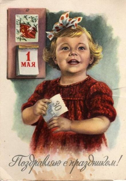 Открытка из СССР, картинка, ретро, 1 мая, Первомай, праздник, советская девочка. скачать открытку бесплатно | 123ot