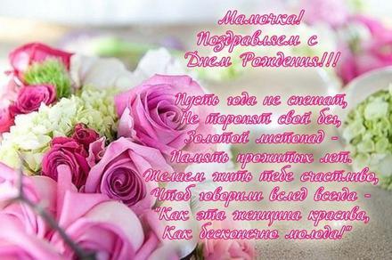 открытка, с днем рождения маме, поздравление, ваза, цветы, букет. Открытки  Красивая открытка, с днем рождения маме, поздравление, ваза, цветы, букет скачать бесплатно онлайн скачать открытку бесплатно | 123ot