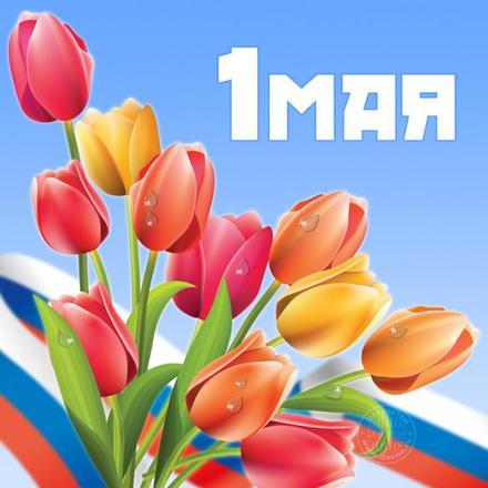 Открытка 1 мая, картинка, 1 мая, Первомай, праздник, День весны и труда, флаг России, поздравление, тюльпаны. скачать открытку бесплатно   123ot