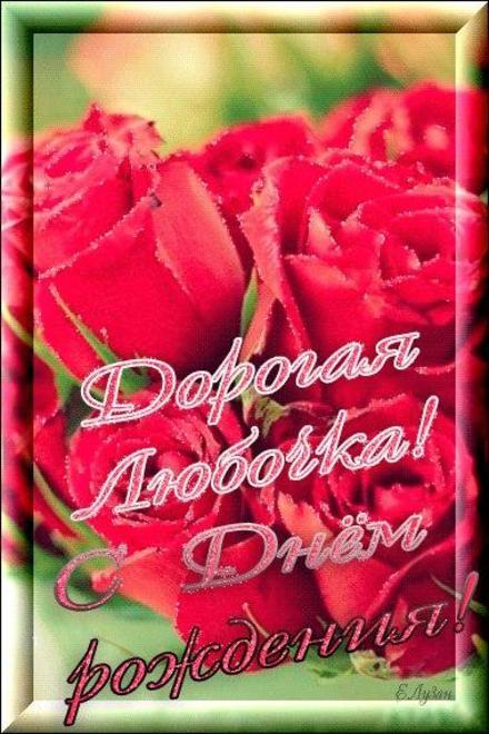 Открытка, картинка, с днем рождения, день рождения, поздравление, Любочка. Открытки  Открытка, картинка, с днем рождения, день рождения, поздравление, Любочка, Люба, Любовь скачать бесплатно онлайн скачать открытку бесплатно | 123ot