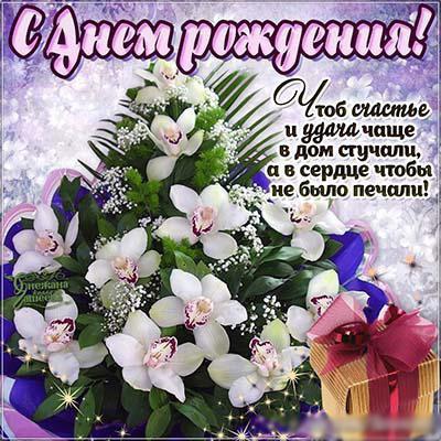 Поздравления с днем рождения для лилии в стихах
