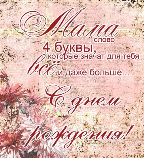 Открытка маме красивые слова, сердец любви