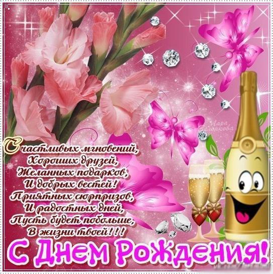 С днем рождения сауле открытка