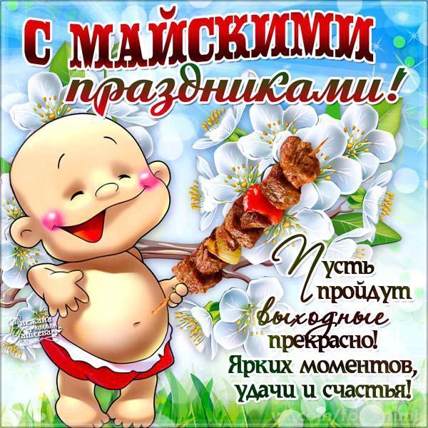 Поздравление с майскими праздниками открытки