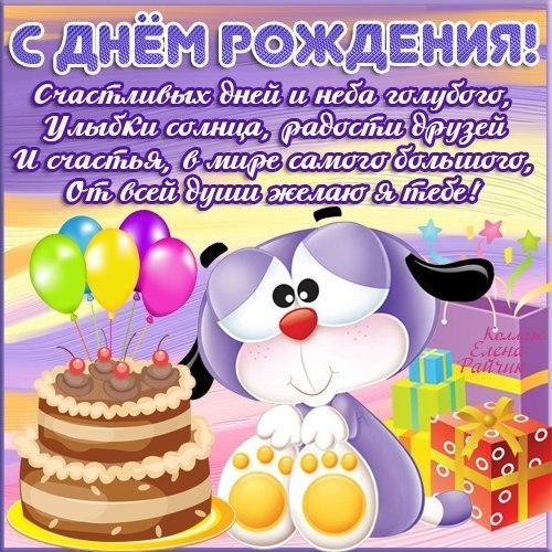 Стих на поздравление с днем рождения ребенка